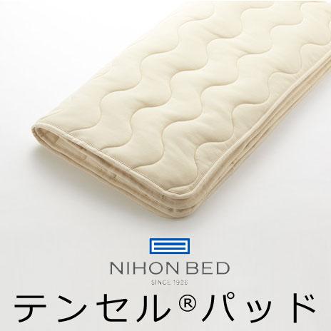 日本ベッド ベッドパッド テンセルパッド クィーン用165×200cm 50837