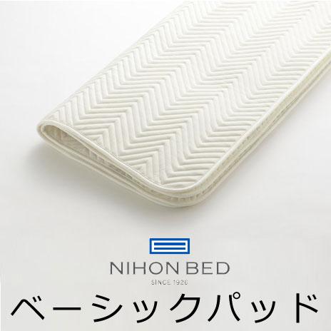 日本ベッド ベッドパッド ベーシック キング用185×200cm 50809