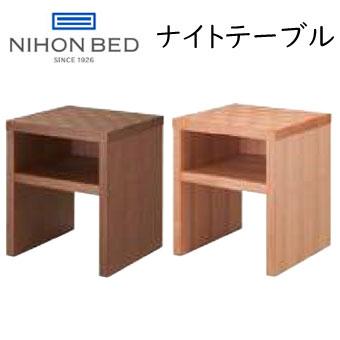 日本ベッド ナイトテーブル アジロ用 W43×D40×H50cm 6132【送料無料】サイドテーブル 寝室テーブル