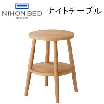 日本ベッド ナイトテーブル ウェル用 丸型W41×D41×H45cm 61334【送料無料】サイドテーブル 寝室テーブル