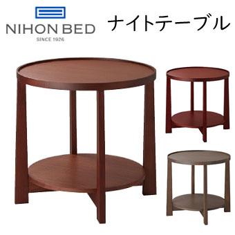日本ベッド ナイトテーブル デルフォス用 丸型W50×D50×H45cm 6133【送料無料】サイドテーブル 寝室テーブル 受注生産品