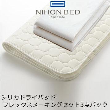 日本ベッド シリカドライパッド フレックスメーキングセット クィーン用3点パック(シリカドライパッド1枚、フレックスシーツ2枚入り) 50845