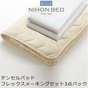 日本ベッド テンセル フレックスメーキングセット ダブル用3点パック(テンセルパッド1枚、フレックスシーツ2枚入り) 50838