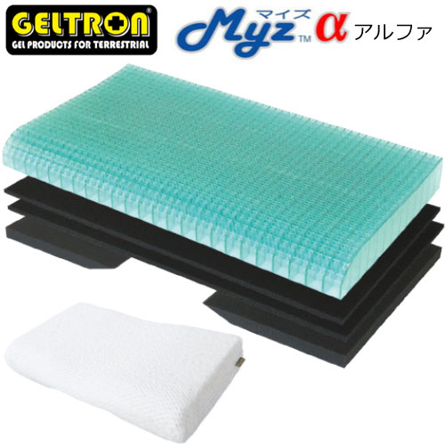 ジェルトロン ピロー マイズ α アルファ Myz 約W60×L33×H5.5~9.5cm(高さ調節3段階可能)【送料無料】GELTRON 枕 まくら GEL