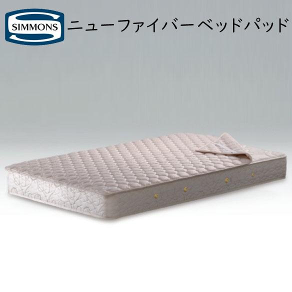 シモンズ ニューファイバーベッドパッド ダブルサイズ140×200cm ウォッシャブルタイプ【送料無料】LG1002