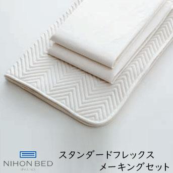 日本ベッド スタンダード フレックスメーキングセット ダブル用3点パック(ベッドパッド1枚、フレックスシーツ2枚入り) 50790