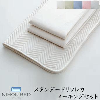 日本ベッド スタンダード リフレカメーキングセット ダブル用3点パック(ベッドパッド1枚、リフレカボックスシーツ2枚入り) 50791