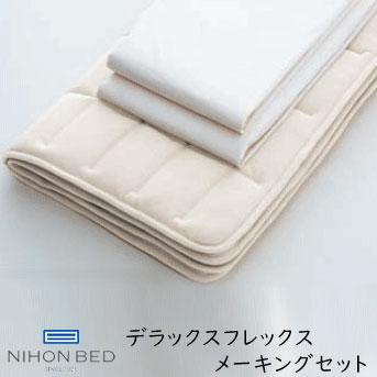 日本ベッド デラックス フレックスメーキングセット クィーン用3点パック(ウールパッド1枚、フレックスシーツ2枚入り) 50780