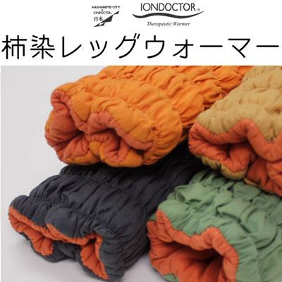 イオンドクター 柿染め レッグウォーマー 2本組(わた入りサポーター)【送料無料】iondoctor