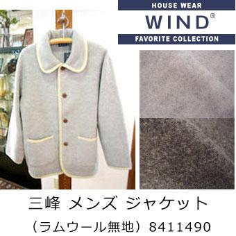三峰 WIND メンズ ジャケット ラムウール無地 8411490【送料無料】