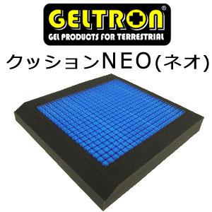 ジェルトロン クッション NEO(ネオ) 39×38×5.5cm【送料無料】