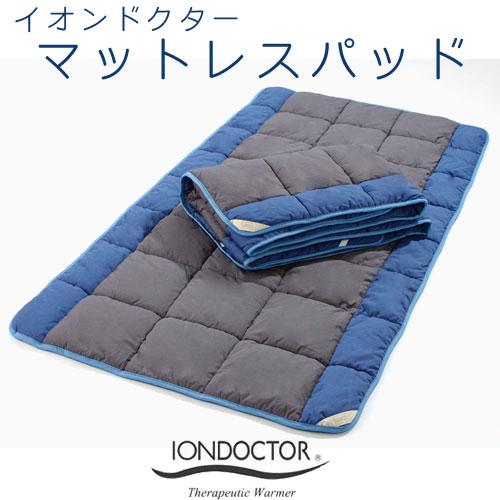 イオンドクター マットレスパッド シングルサイズ【送料無料】※受注生産品