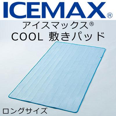 東洋紡アイスマックス クール敷きパッド シングルロングサイズ 幅100×長さ205cm ズレ防止バンド付 COOL 涼感 冷感生地 敷パッド 汗取り さらさら 冷感