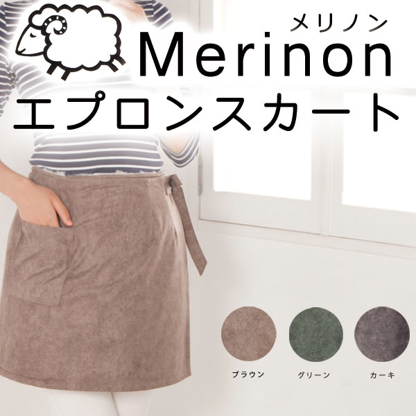 Merinon ひつじエプロンスカート 【送料無料】メリノン