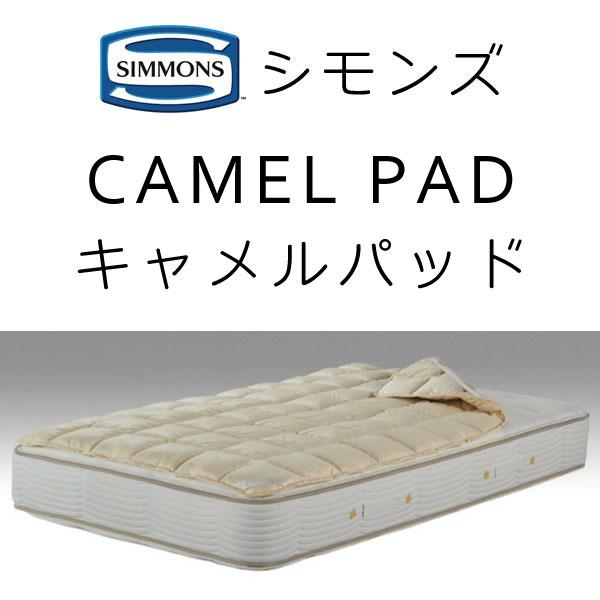 シモンズ キャメルパッド ベッドパッド セミダブルサイズ 120×200cm ドライクリーニングタイプ ※受注生産品【送料無料】LG1601