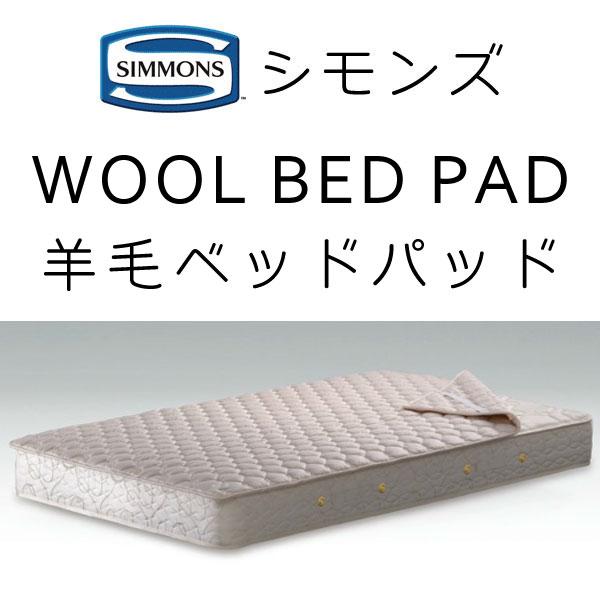 シモンズ 羊毛ベッドパッド シングルロングサイズ 100×215cm ウォッシャブルタイプ【送料無料】LG10010L ロングサイズ用 ※受注生産品、お届け目安約3週間