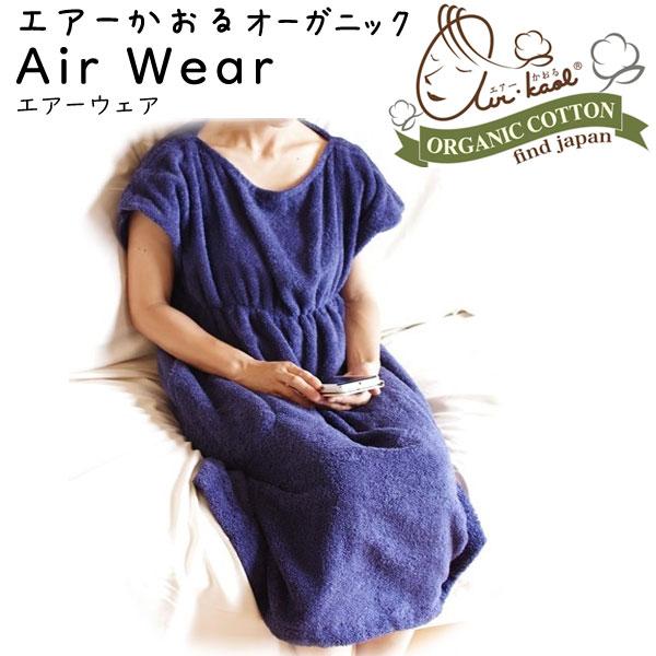 エアーかおる オーガニック 着るタオル Air Wear バスローブ エアータオル フリーサイズ(幅70×長さ100cm) findJapan kurumun 浅野撚糸 ふんわり 魔法のタオル