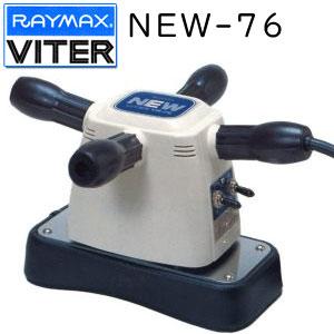 Raymax レイマックス バイター NEW-76 手持ち式マッサージ器【送料無料】日本製 VITER 正規品 4580493101768 家庭用電気マッサージ器 管理医療機器