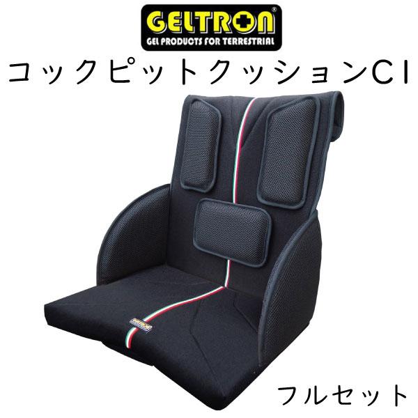 ジェルトロン 背座一体型 クッション コックピット フルセット 幅40×奥行38×高さ55cm GTC-C1【送料無料】(TAISコード)