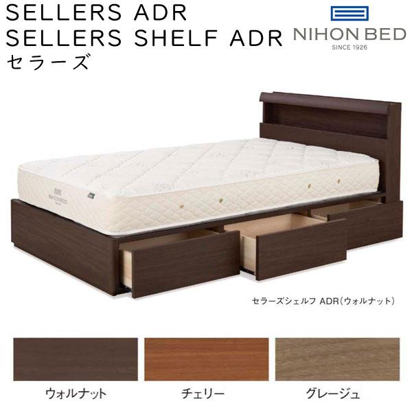 【お買得!】 日本ベッド ベッドフレーム SELLERS シェルフ ADR セラーズ ADR セラーズ ADR シェルフ 棚付 引出し付 シングルサイズ 幅99×210×HB85cm【送料無料】※ベッドベースのみ、マットレスは含まれておりません, 淀川区:0a02f667 --- sitemaps.auto-ak-47.pl