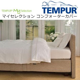 テンピュール マイセレクション コンフォーターカバー 150×210cm tempur 【送料無料】