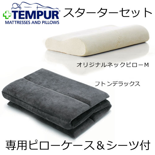 Mattress San Francisco Tempurpedic Futon U2026 Genuine Tempur New Life Clic Starter Set