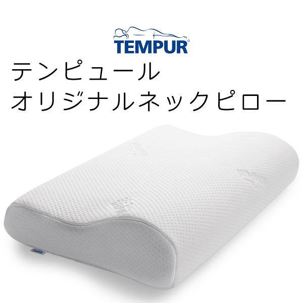 正規品 テンピュール オリジナルネックピロー Lサイズ 幅50×奥行31×11.5cm【送料無料】tempur/テンピュール枕/ピロー/まくら/エルゴノミック コレクション かため