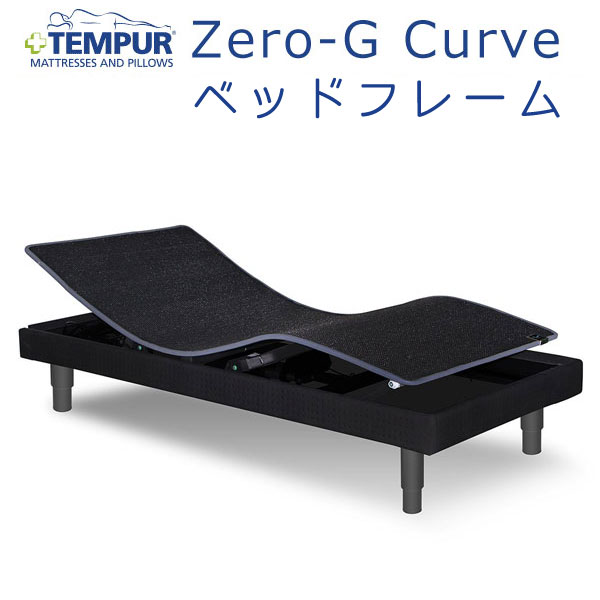 regular items tempur zero g curve g light launcher curve bed - Electric Bed Frame