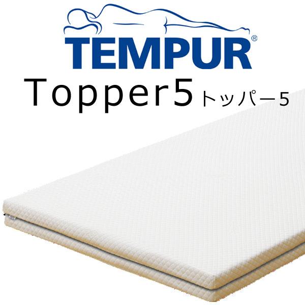 テンピュール(R)トッパー5 マットレス セミダブル 120×195×5cm オーバーレイマットレス【送料無料】tempur topper5 敷き布団 敷き寝具