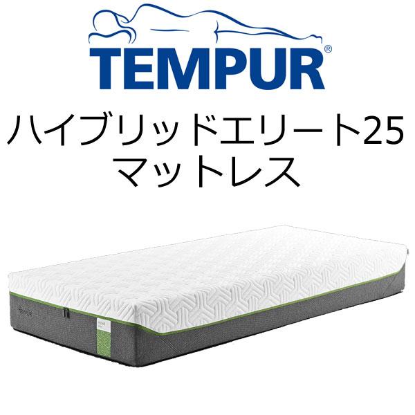 テンピュール ハイブリッド エリート 25 シングル 97×195×25cm マットレス【送料無料】tempur Hybrid Elite25