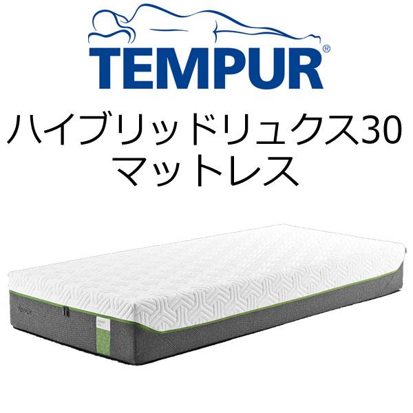 テンピュール(R) ハイブリッド リュクス30 マットレス クィーンサイズ 160×195×30cm【送料無料】tempur Hybrid Luxe30
