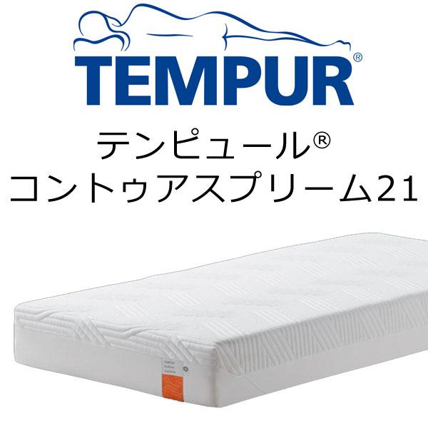 テンピュール オリジナル スプリーム21 シングル 97×195×21cm【送料無料】tempur original contour supreme ベッド マットレス