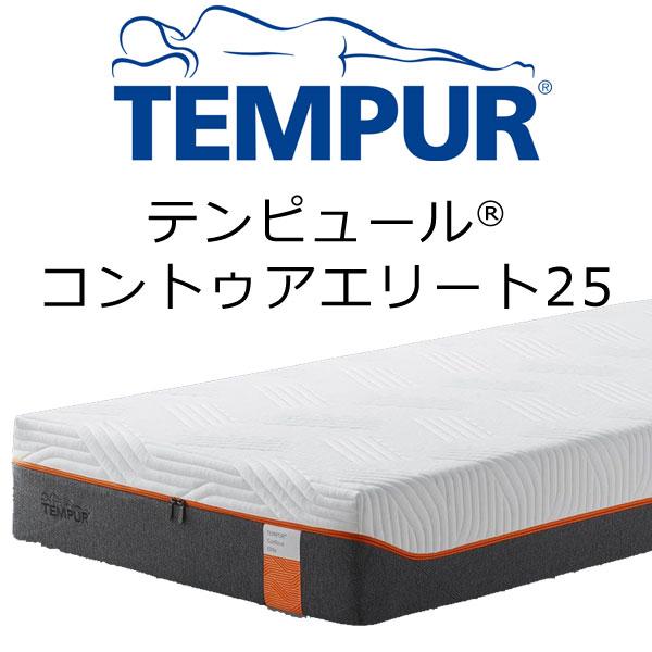 テンピュール オリジナル エリート25 セミダブル 120×195×25cm【送料無料】tempur original contour elite