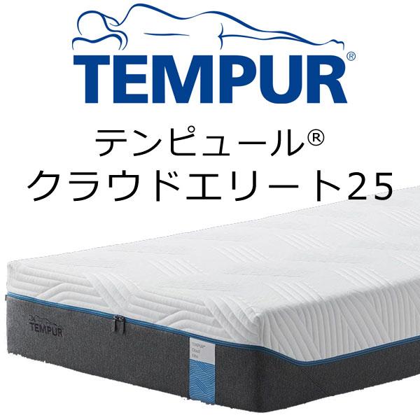 テンピュール クラウド エリート 25 セミダブル 120×195×25cm マットレス【送料無料】tempur cloud elite