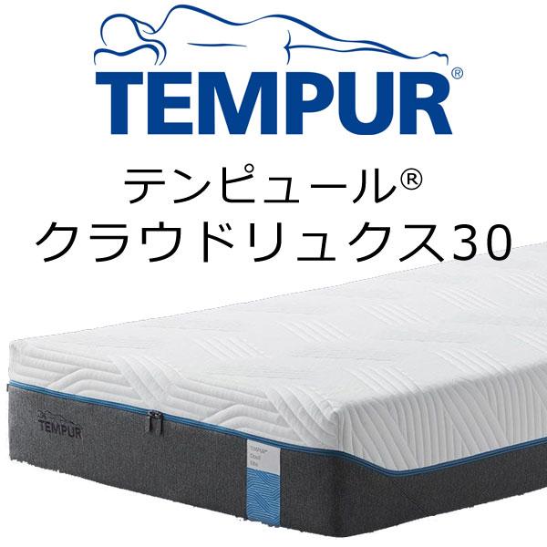 テンピュール クラウド リュクス 30 シングル97×195×30cm マットレス【送料無料】tempur original cloud luxe