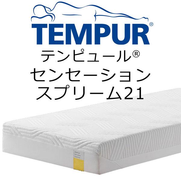 テンピュール センセーション スプリーム21 シングル 97×195×21cm マットレス【送料無料】tempur sensation supreme