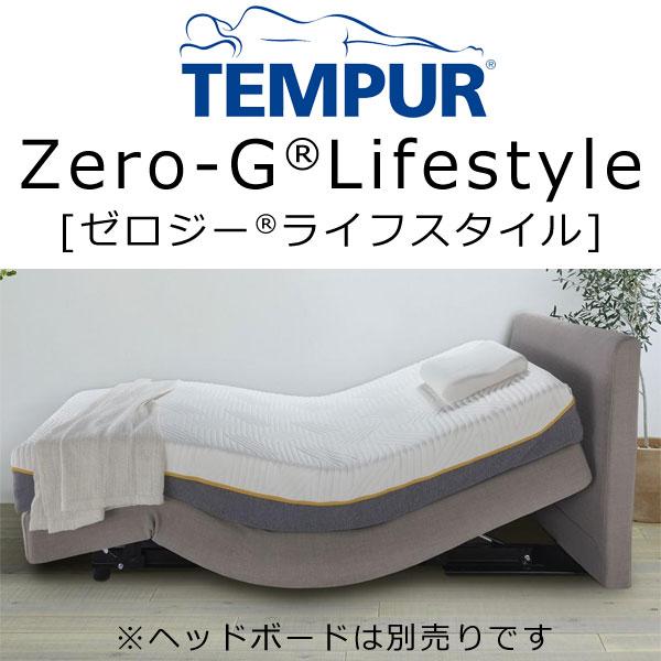 Tempur(R)Zero-G Lifestyle(テンピュール ゼロジー ライフスタイル)リラクゼーション電動ベッドセット シングルサイズ(組合せマットレス:Luxe30 リュクス30) 97×195×厚さ30cm【送料無料】tempur zeroG ゼロG ※写真のヘッドボードは別売りです