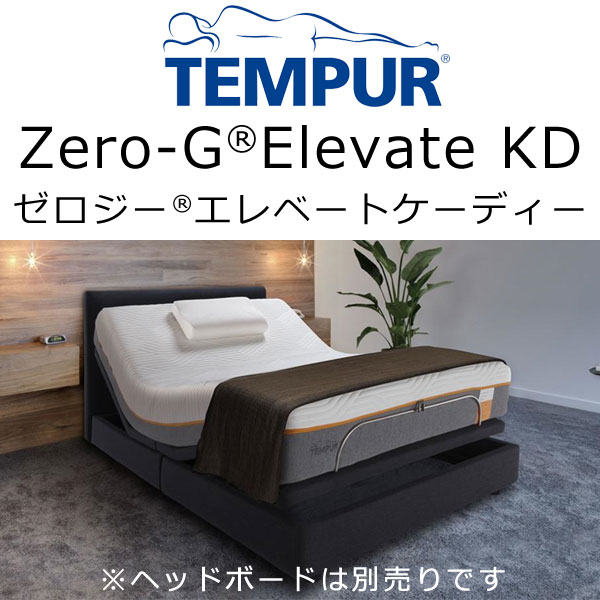 Tempur(R)Zero-G Elevate KD(テンピュール ゼロジー エレベートケーディー)リラクゼーション電動ベッドセット ダブルサイズ(組合せマットレス:ハイブリッドエリート25)140×195×厚さ25cm【送料無料】tempur zeroG ゼロG ※写真のヘッドボードは別売りです