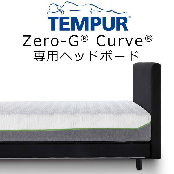 (オプション)Tempur(R)Zero-G フローティングヘッドボード Curve・ダブルサイズ専用 140×90×8cm ※ヘッドボードのみの商品です