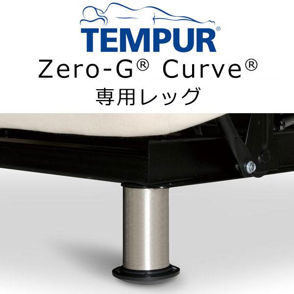 (オプション)Tempur(R)Zero-G レッグ4本組(Curve専用)高さ約13cm ※脚部のみの商品です