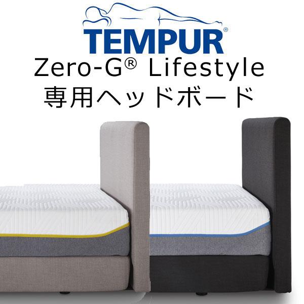 (オプション)Tempur(R)Zero-G フローティングヘッドボード Lifestyle・セミダブルサイズ専用 120×90×8cm ※ヘッドボードのみの商品です