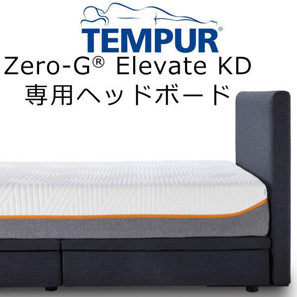 (オプション)Tempur(R)Zero-G フローティングヘッドボード ElevateKD・シングルサイズ専用 97×90×8cm ※ヘッドボードのみの商品です