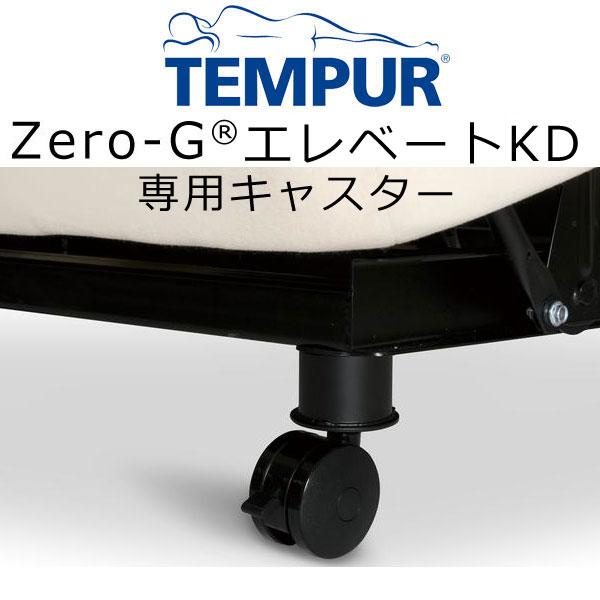 (オプション)Tempur(R)Zero-G キャスター6本組(ElevateKD専用)高さ約13cm ※脚部のみの商品です