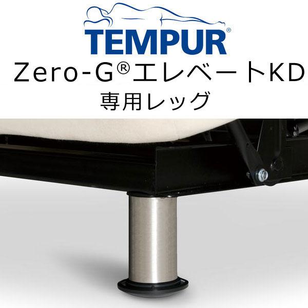 (オプション)Tempur(R)Zero-G レッグ6本組(ElevateKD専用)高さ約13cm ※脚部のみの商品です