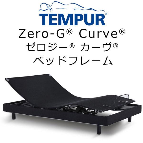 Tempur(R)Zero-G Curve(テンピュール ゼロジー カーヴ)電動ベッドフレーム セミダブル 幅120cmサイズ【送料無料】※ベッドベースのみ、マットレスは含まれておりません