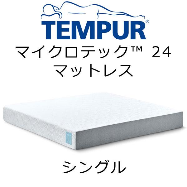 テンピュール(R)マイクロテック24 マットレス シングルサイズ 97×195×24cm【送料無料】tempur Micro-Tech24
