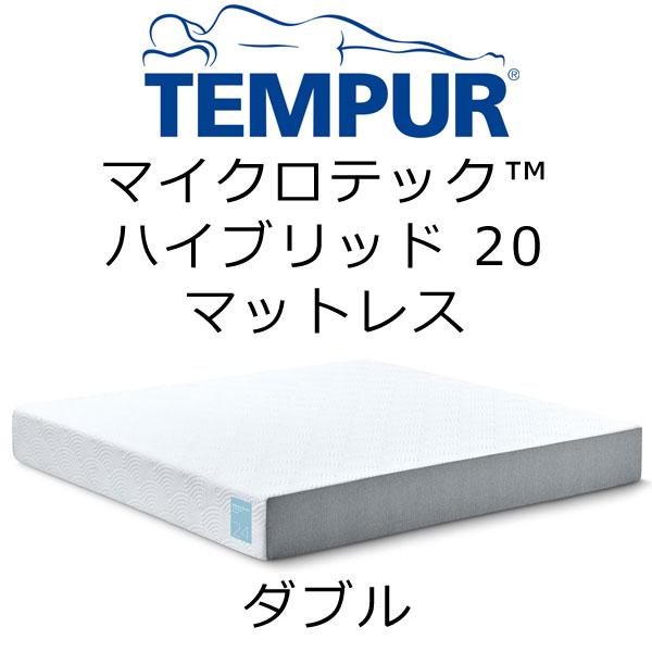 テンピュール(R)マイクロテックハイブリッド20 マットレス ダブルサイズ 140×195×20cm【送料無料】tempur Micro-Tech Hybrid20
