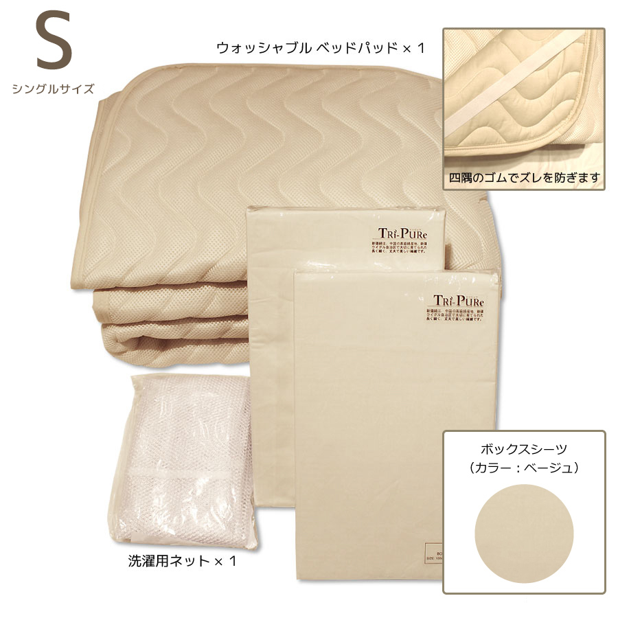 SLEEPSELECT ウォッシャブルエアメッシュベッドパッド 3点セット シングル(S)サイズ ベージュ