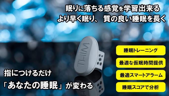 快眠のための睡眠トレーニングデバイス 目覚まし時計機能付 NHKおはようニッポンで放送 シム THIM 家庭用睡眠トレーニングウェアラブルデバイス 睡眠の質をサポートし起きやすいタイミングで起こしてくれる 仮眠にも。送料無料 国内正規直販品