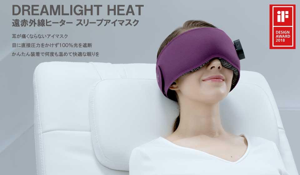 目元ケア温めてリラックス 耳が痛くならない遠赤外線ヒーターホットアイマスク Dreamlight HEAT / ドリームライトヒート 国内正規品